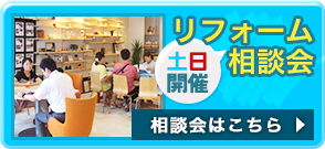 リフォーム&増改築相談会