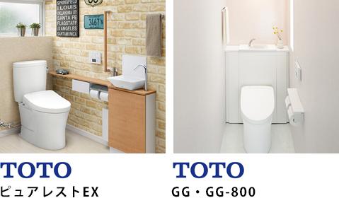TOTO ピュアレストEXとGG・GG-800