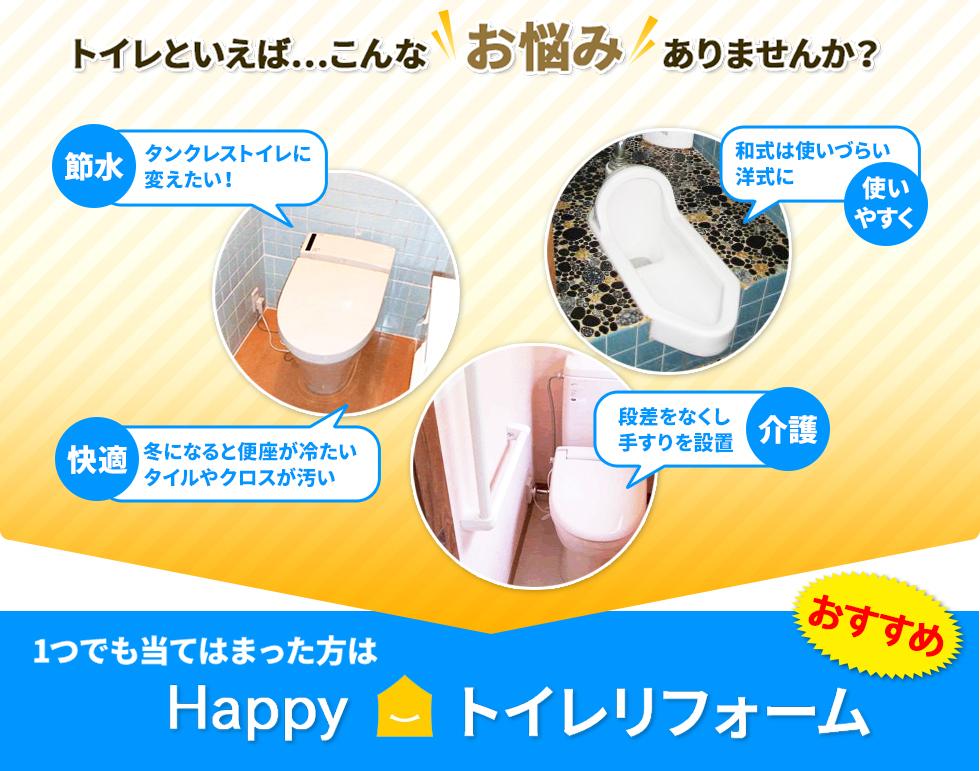 トイレのお悩みをHappy トイレリフォームで解決!激安キャンペーン中!