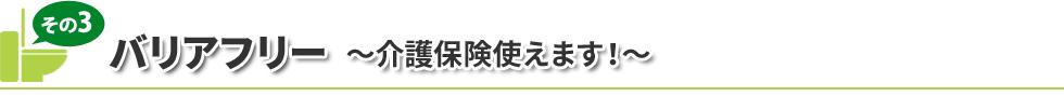 バリアフリー~介護保険使えます!~
