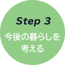 Step3 今後の暮らしを考える