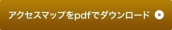 アクセスマップをPDFダウンロードする