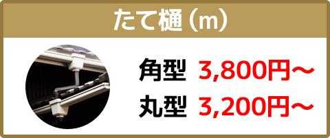 たて樋(m)