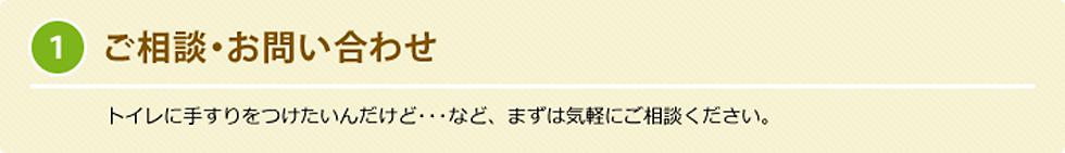 1. ご相談・お問い合わせ