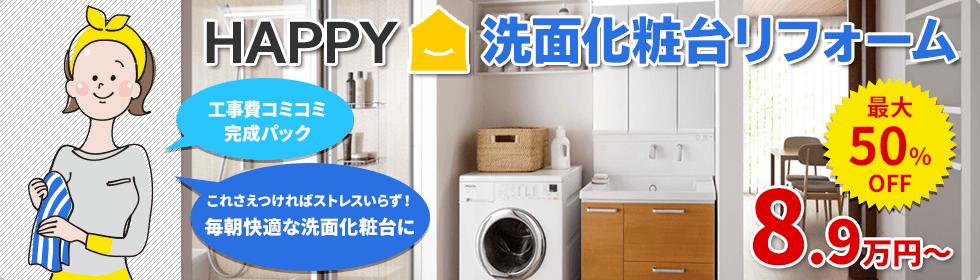 HAPPY洗面化粧台リフォーム