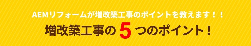 増改築工事の5つのポイント