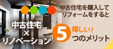 中古住宅×リノベーション4つのメリット