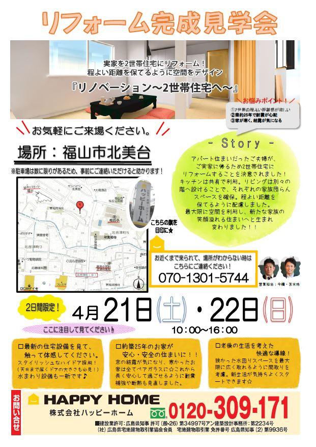 福山市 イベント情報 リノベーション工事完成見学会