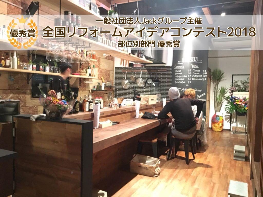 尾道市で店舗 デザイン改修工事