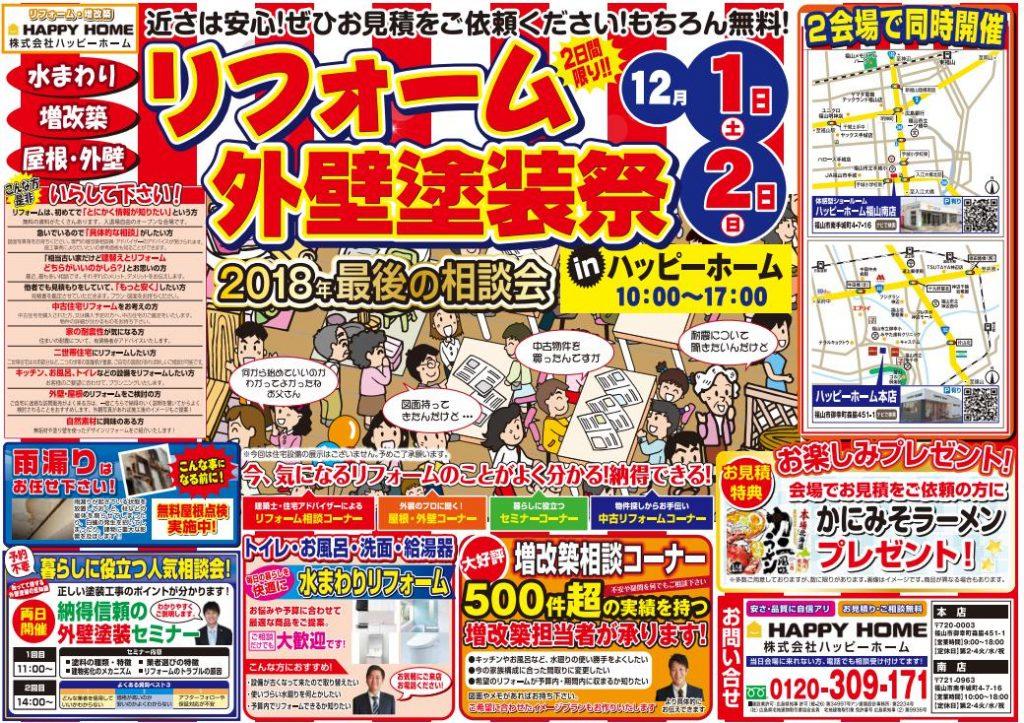 12月1日(土)・2日(日) 福山市 リフォーム・外壁塗装相談祭り開催中