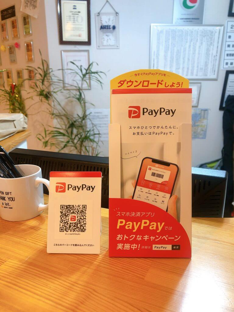 PayPayの取扱いがスタート!